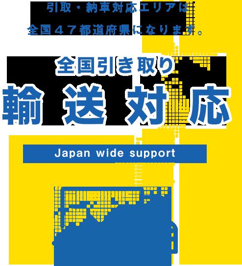 引取り、納車対応エリアは全国47都道府県になります。全国引取り輸送対応!