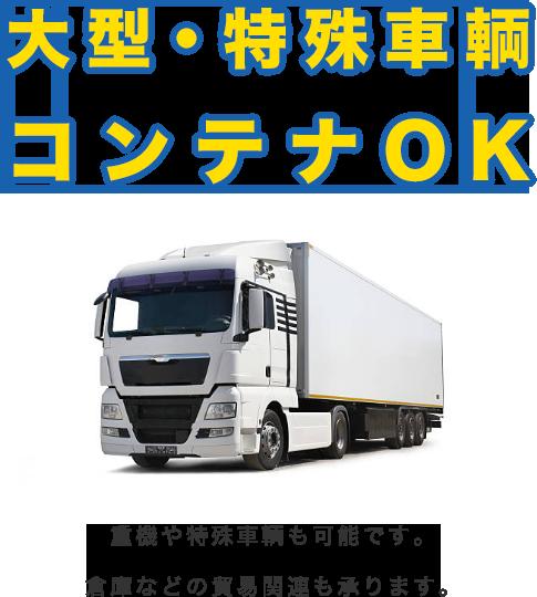 大型・特殊車輌コンテナOK!重機や特殊車輌も可能です。倉庫などの貿易関係も承ります。