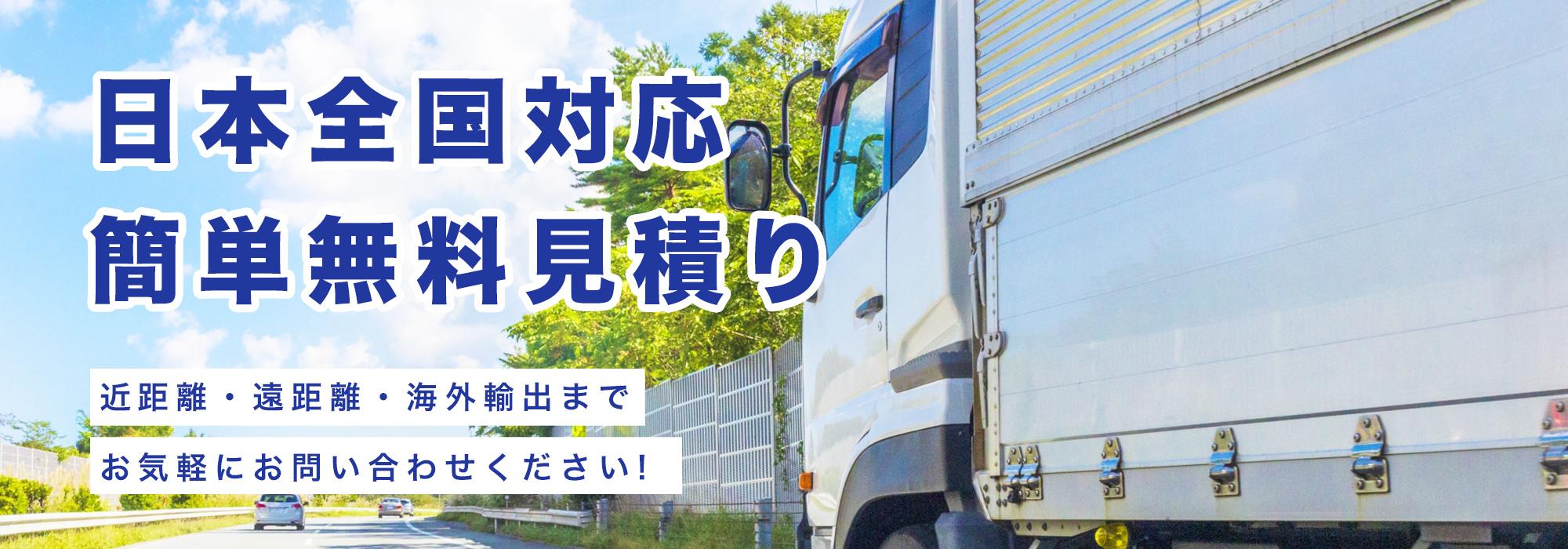 日本全国対応!千葉の陸送なら陸送フォワードへ。近距離・遠距離・海外輸出までお気軽にお問合せ下さい。
